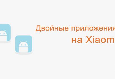 Как настроить двойное приложение на Xiaomi