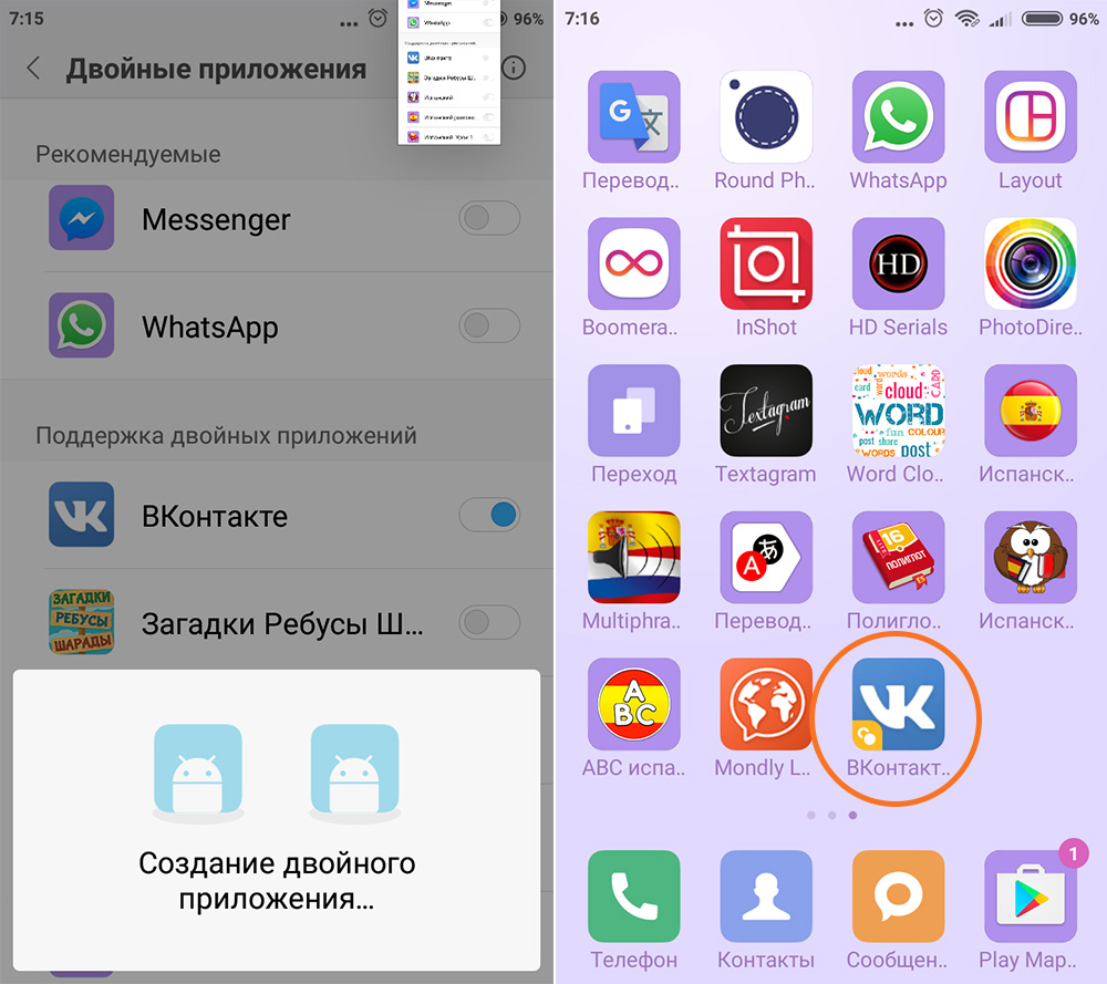 Двойные приложения на смартфонах Xiaomi - запуск