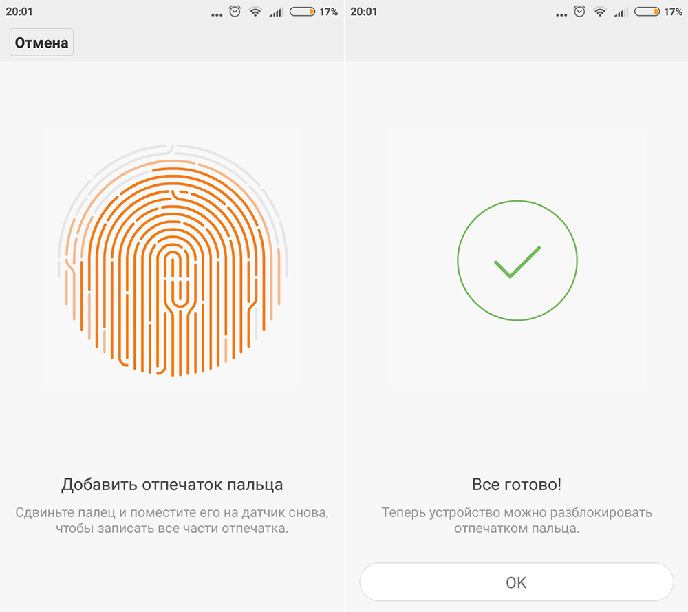 Как настроить сканер отпечатков пальцев на Xiaomi