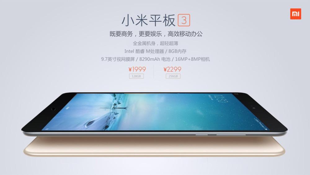 Xiaomi представит 4 версии Mi Pad 3