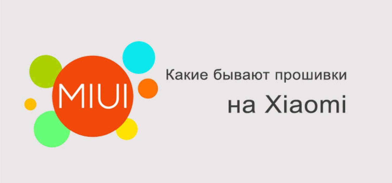 Что такое глобальная прошивка Xiaomi?