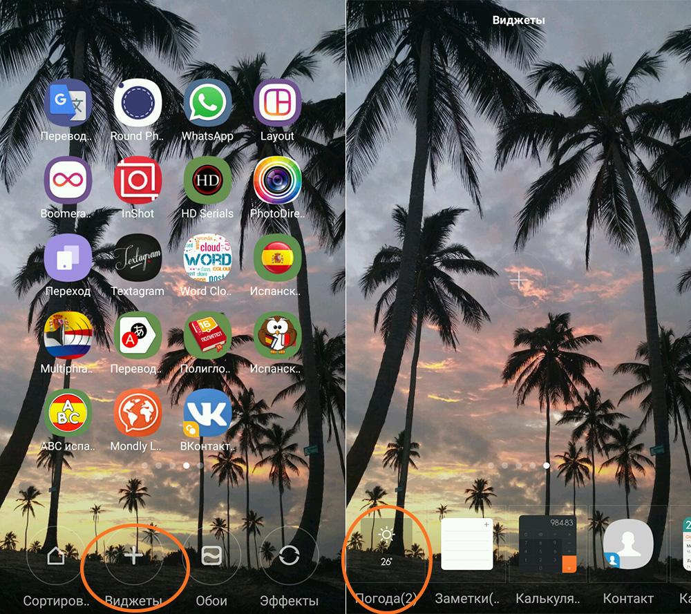 Как найти виджеты на Xiaomi Redmi 3S