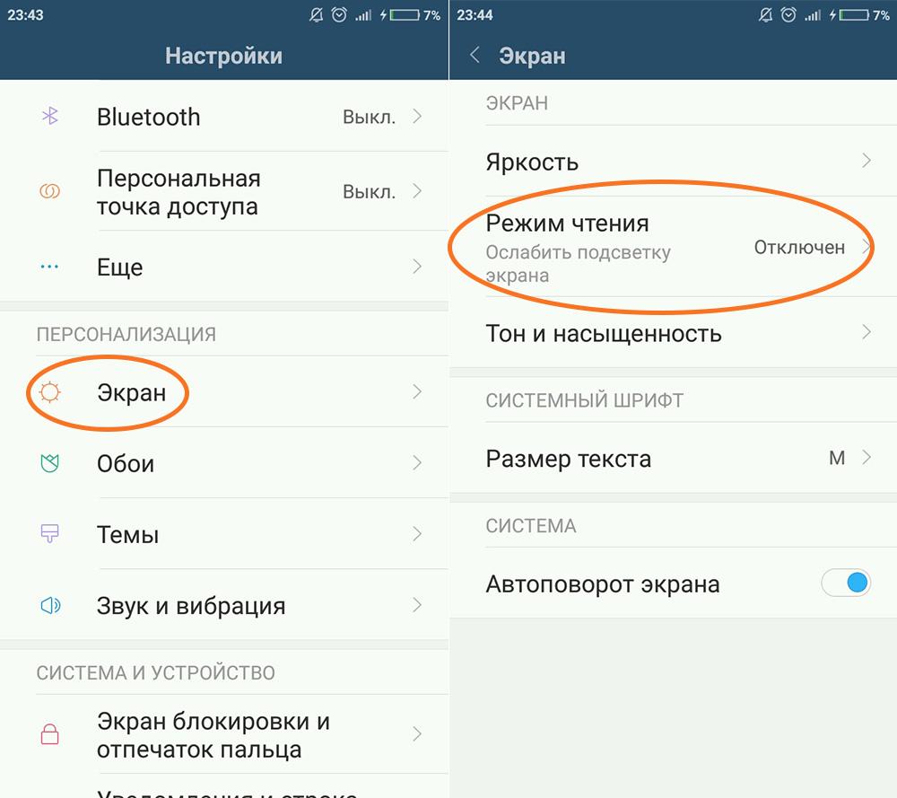 Как настроить режим чтения на Xiaomi