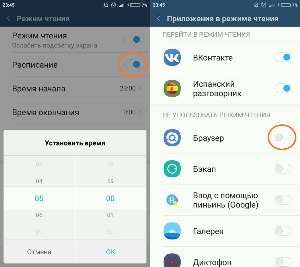 Как настроить режим чтения на Xiaomi - настройка расписания и исключений