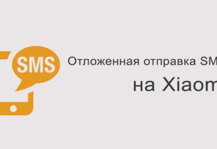 Как отправить смс в определенное время на Xiaomi?