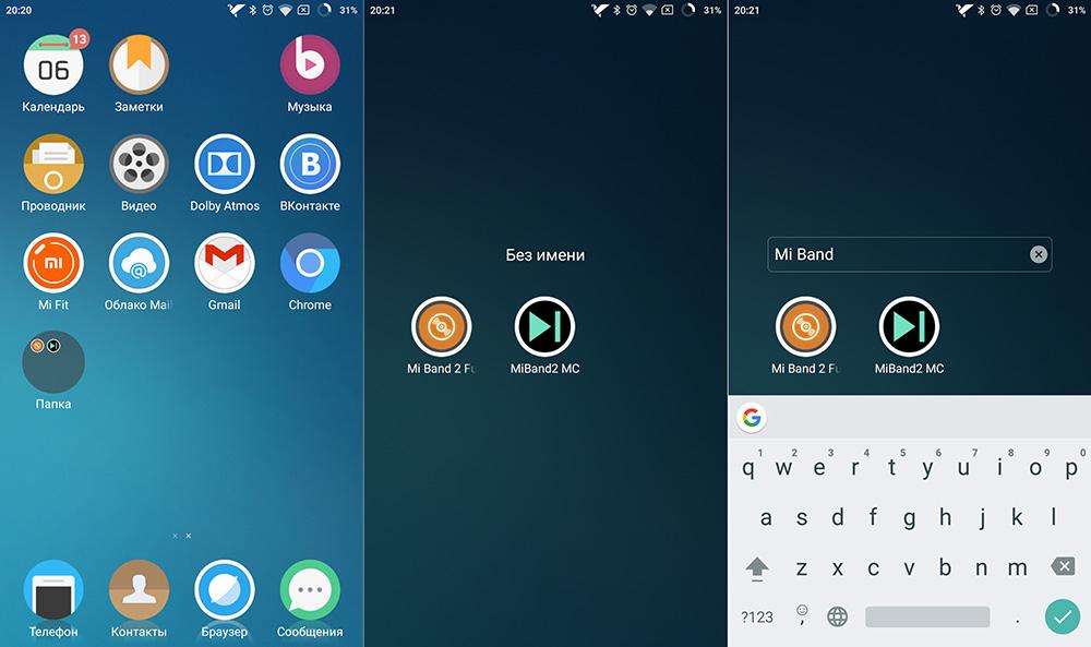 Как создать папку на Xiaomi