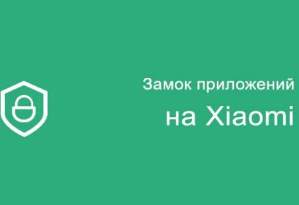 Как установить пароль на приложение на Xiaomi?