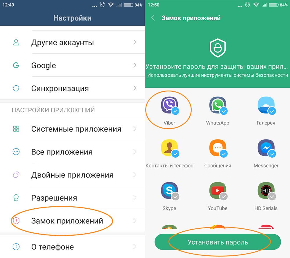 Как установить пароль на приложение на Xiaomi - настройка