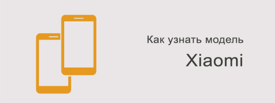 Как узнать модель Xiaomi