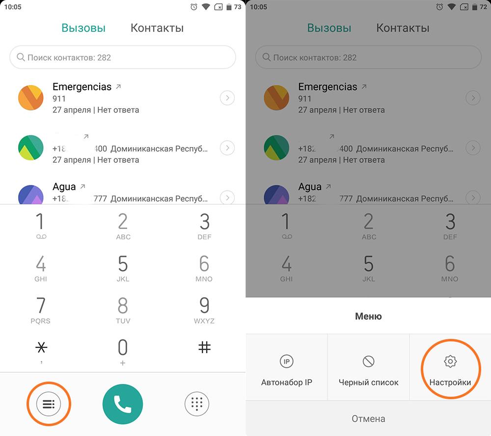 Как включить запись телефонных разговоров Xiaomi