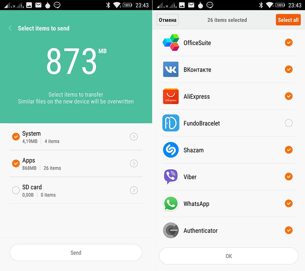 Mi Mover - перенос данных на Xiaomi