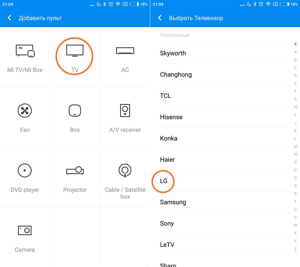 Mi Remote - дистанционное управление от Xiaomi