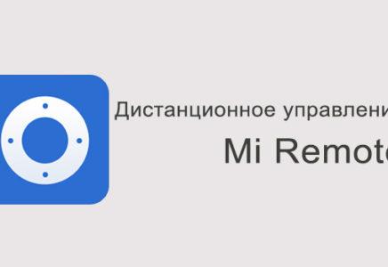 Mi Remote — дистанционное управление от Xiaomi