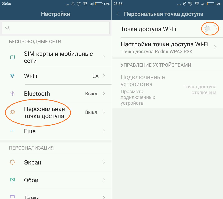 Настройка точки доступа на смартфоне Xiaomi