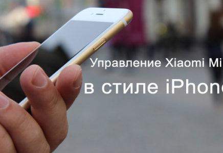 Управление Xiaomi Mi5 в стиле iPhone