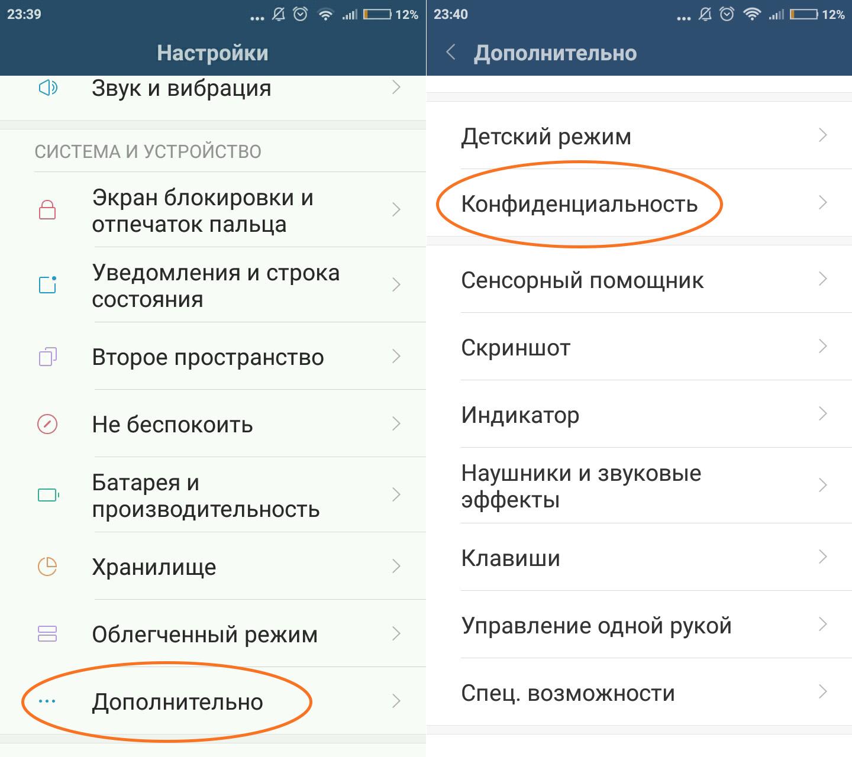 Установка приложений на Xiaomi из неизвестных источников