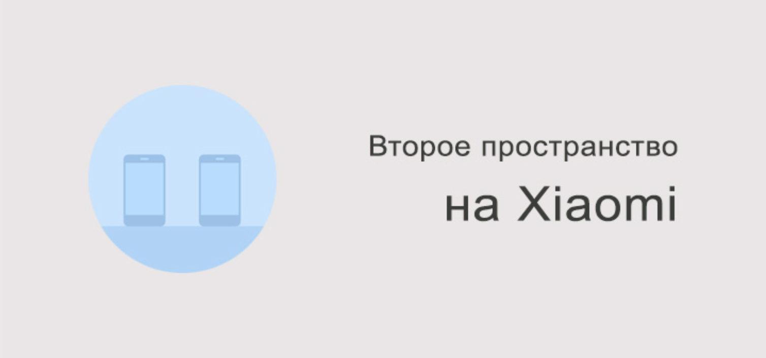 Что такое второе пространство в смартфоне Xiaomi?