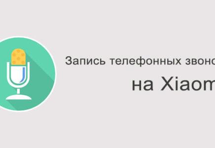 Запись телефонных разговоров на Xiaomi