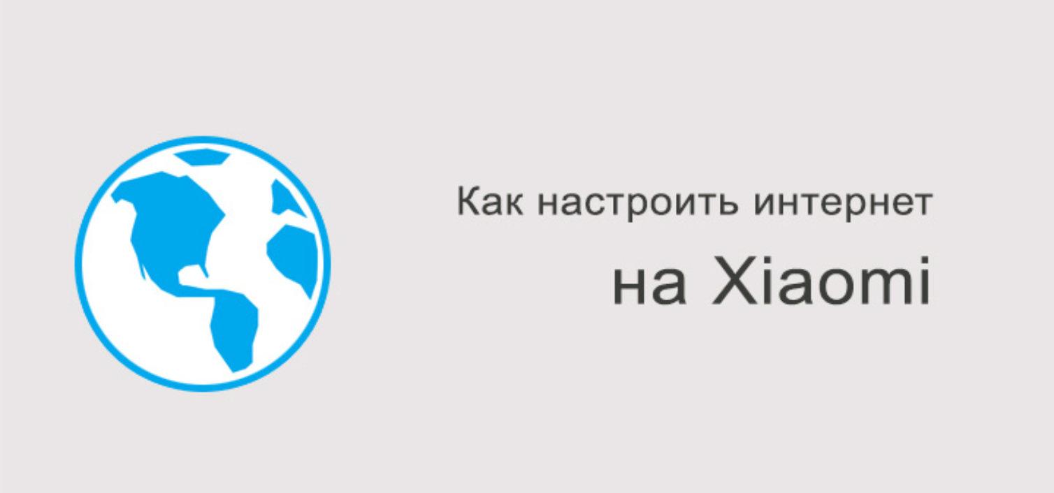 Как включить интернет на Xiaomi?