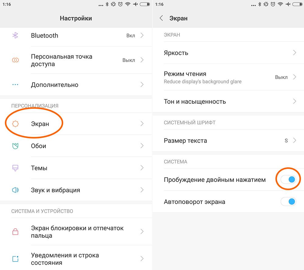 Как настроить на Xiaomi двойной тап для включения дисплея