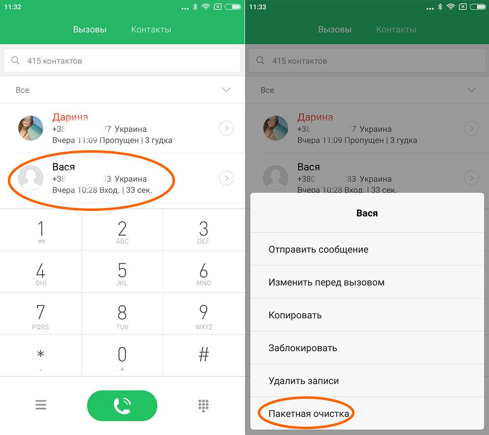 Как очистить журнал вызовов на Xiaomi