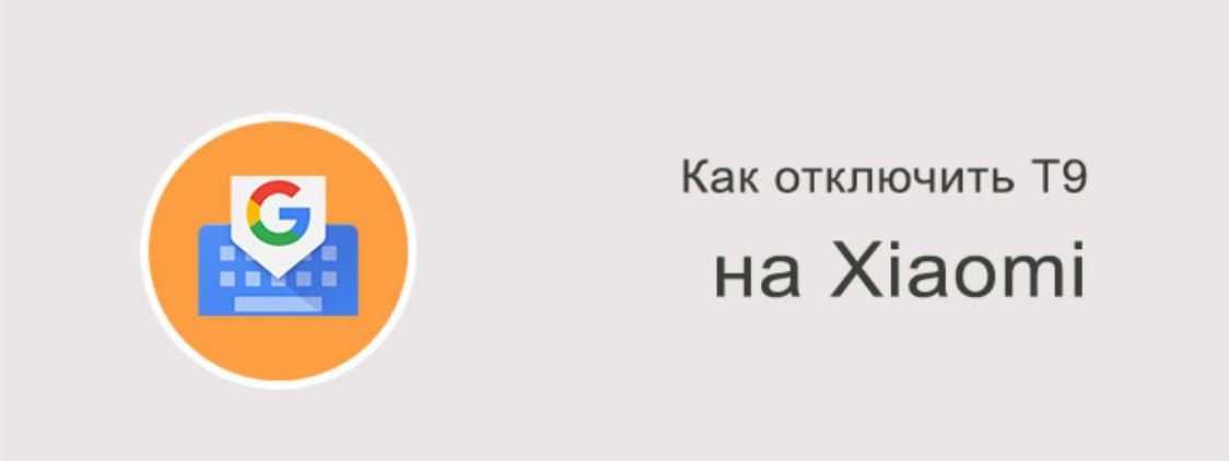 Как отключить Т9 на Xiaomi