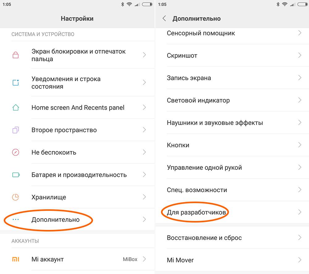 Как проверить статус загрузчика на Xiaomi