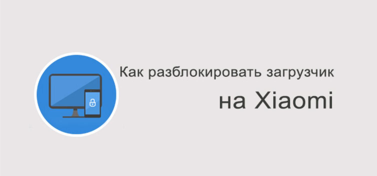 Как проверить разблокирован ли загрузчик Xiaomi?