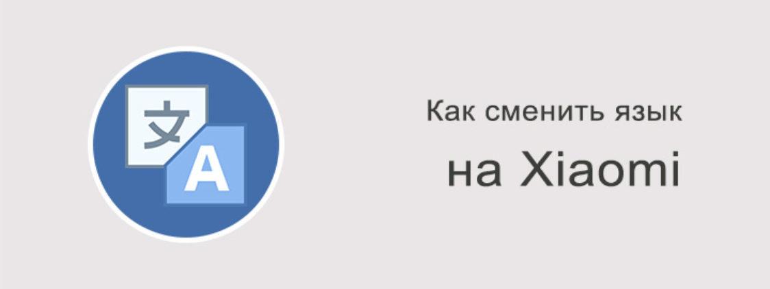 Как поменять язык на Xiaomi?