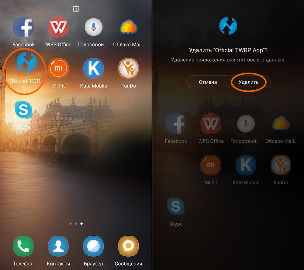 Как удалить приложение из Xiaomi