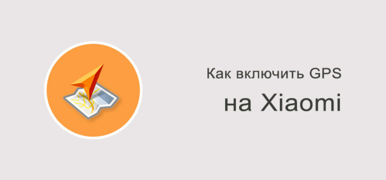 Как включить GPS на Xiaomi Redmi?