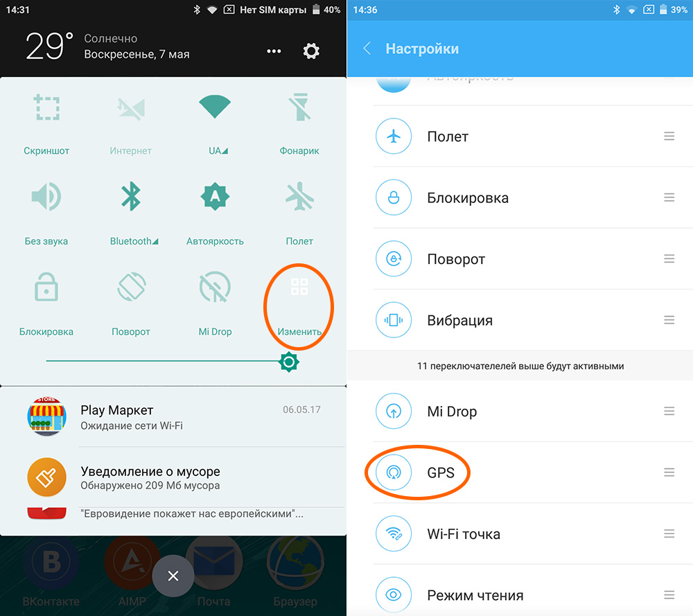 Как включить GPS на Xiaomi