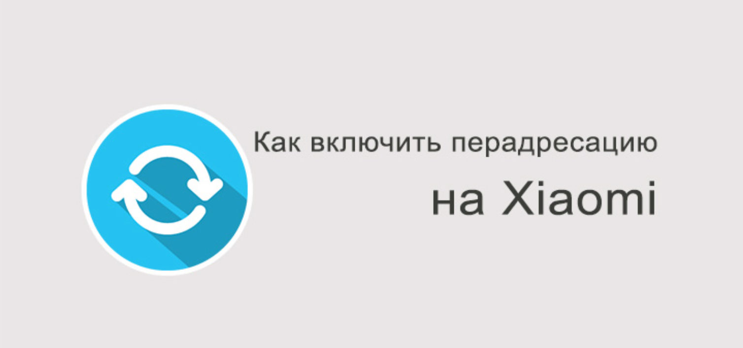 Переадресация на Xiaomi — как включить?