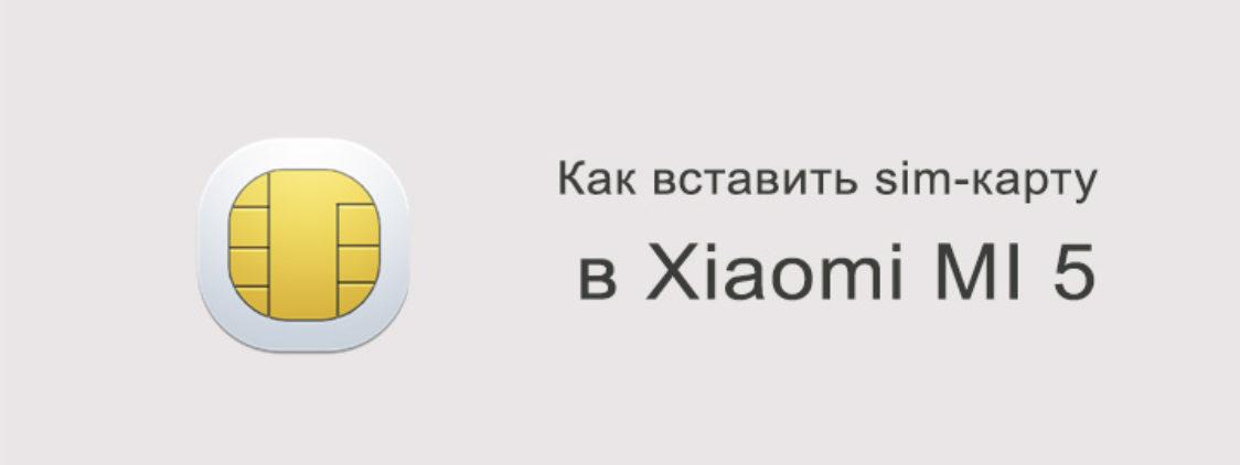 Как вставить сим карту в Xiaomi Mi5