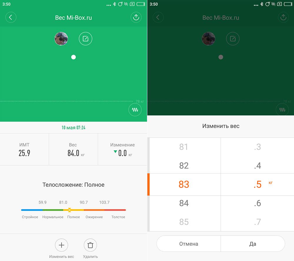 Mi Fit - отслеживание изменения веса с помощью MI Band 2