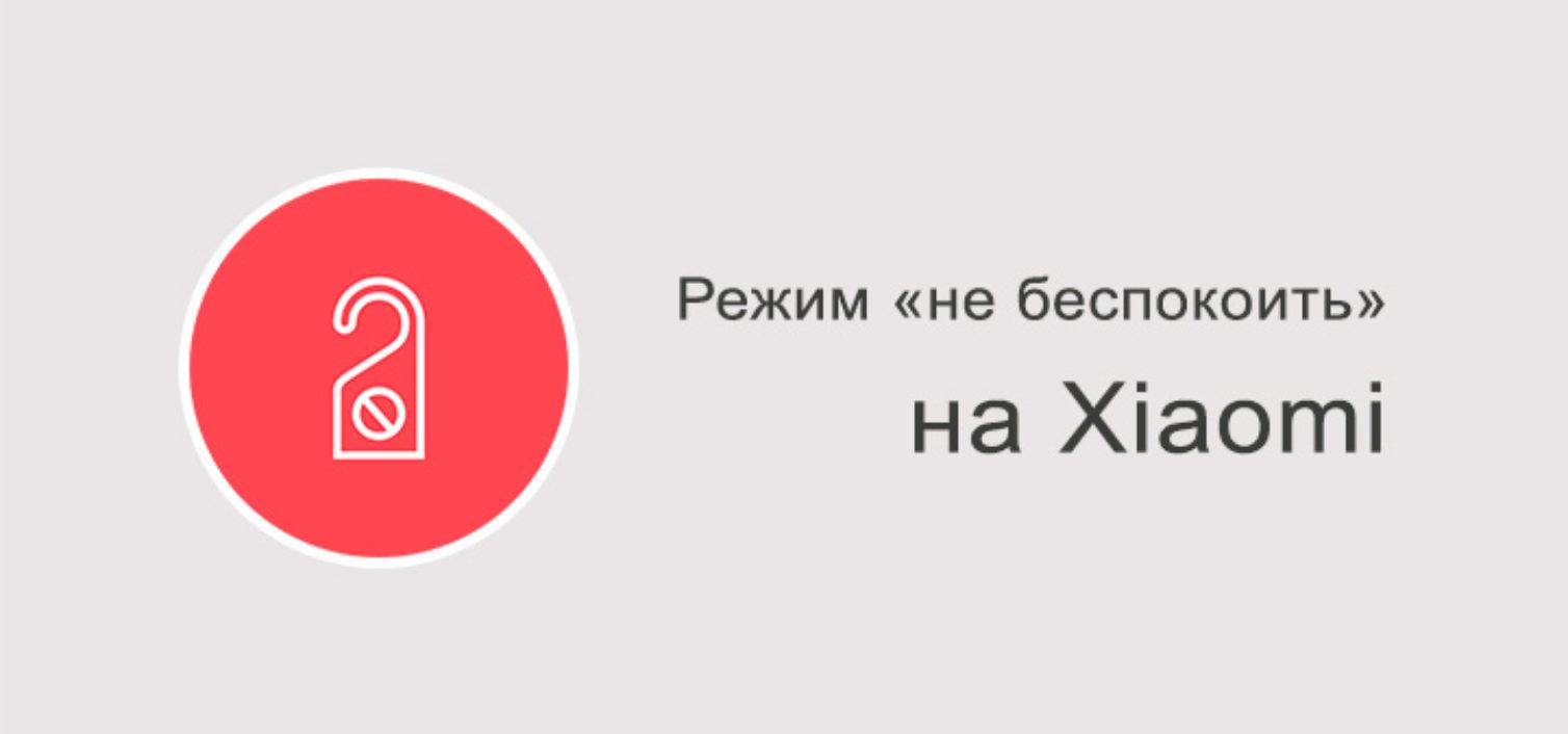Как настроить режим «не беспокоить» на Xiaomi?