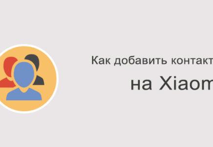 Как добавить контакты на Xiaomi