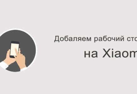 Как добавить рабочий стол на Xiaomi?