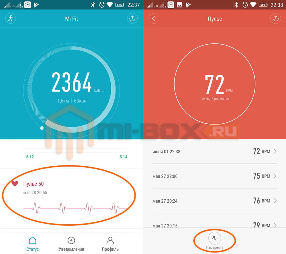 Как измерить пульс на Mi Band 2 - Mi Fit