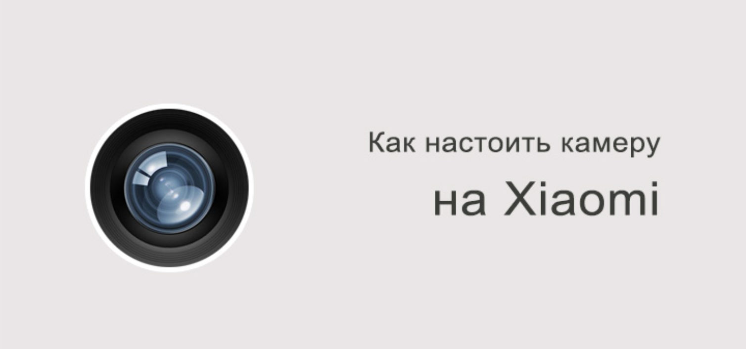 Как настроить камеру на Xiaomi?