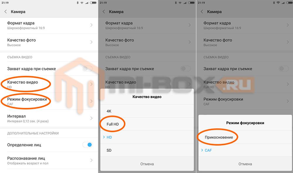 Как настроить камеру на Xiaomi - настройка видео