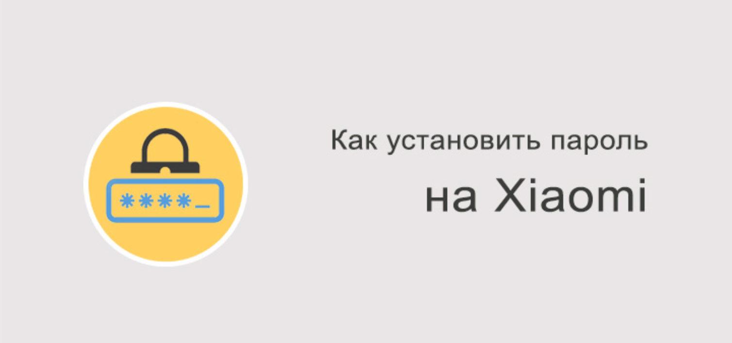 Как поставить пароль на Xiaomi?