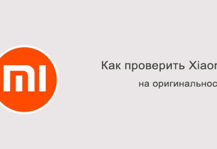 Как проверить Xiaomi на оригинальность?