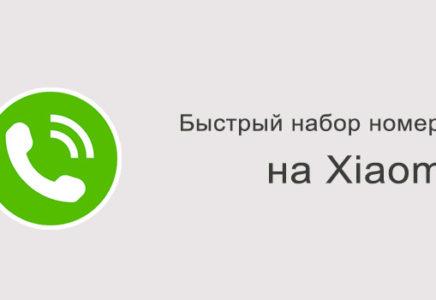 Как настроить на смартфоне Xiaomi быстрый набор номера?