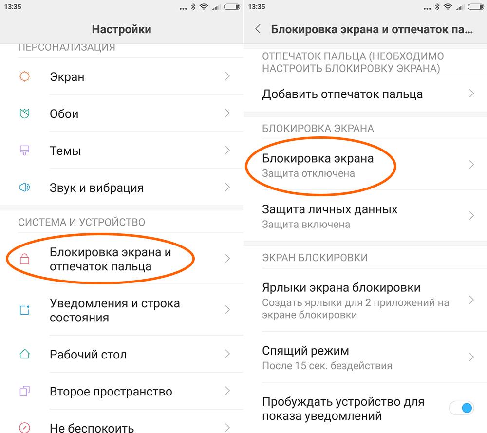 Как установить пароль на Xiaomi