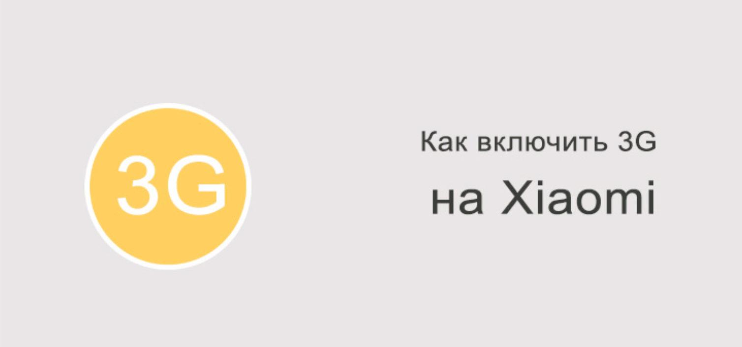 Как включить 3g на Xiaomi
