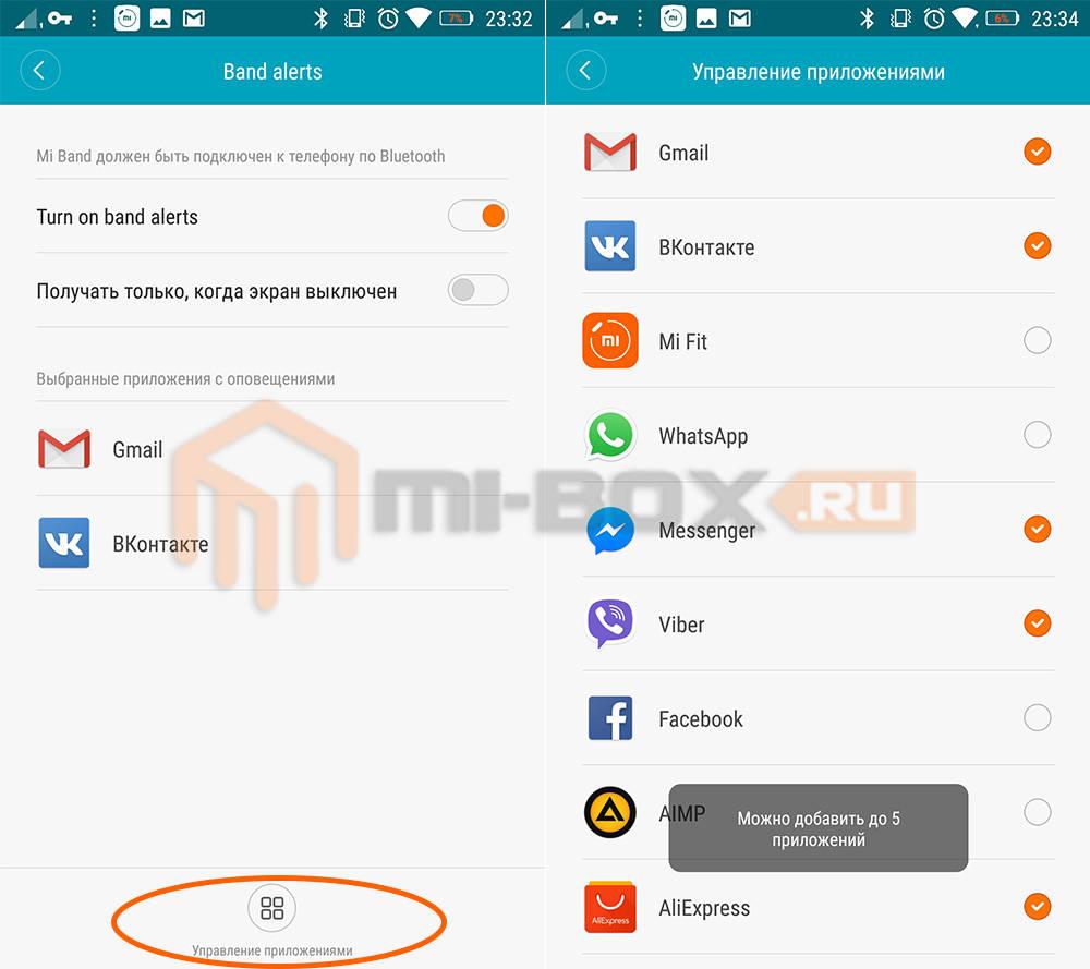 Как включить на Xiaomi Mi Band 2 оповещения