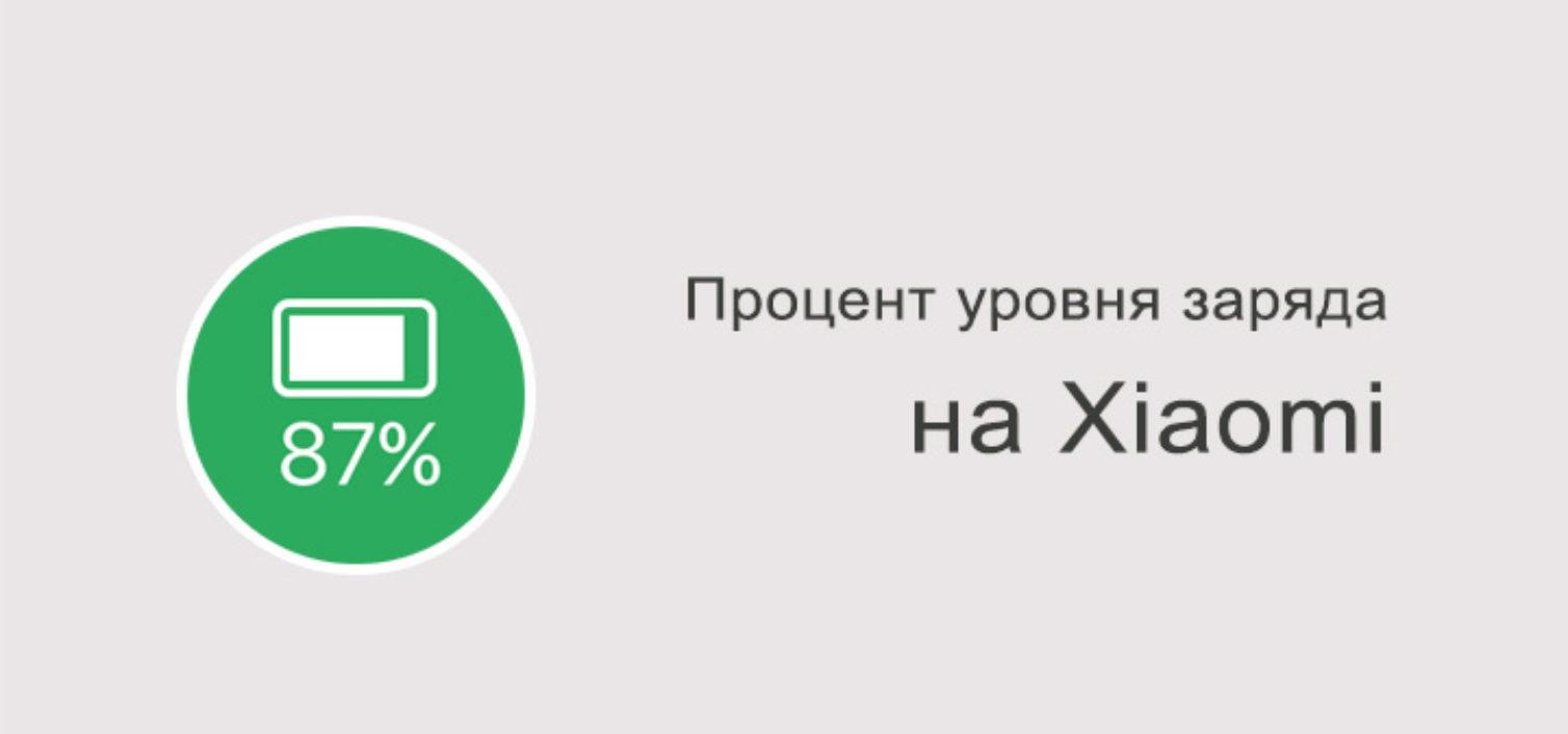 Как включить проценты зарядки на Xiaomi?