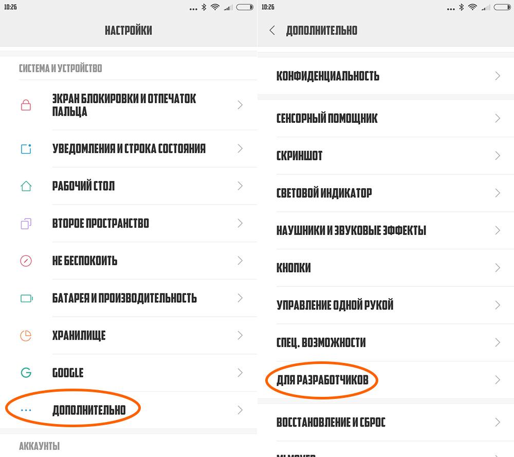 Как включить режим usb отладки на Xiaomi