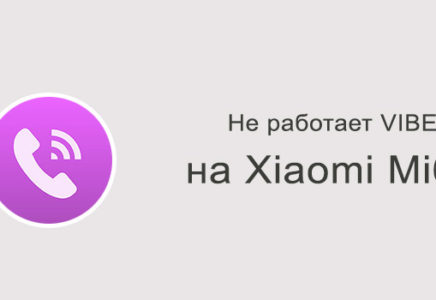 Не работает Viber на Xiaomi Mi6 — решение